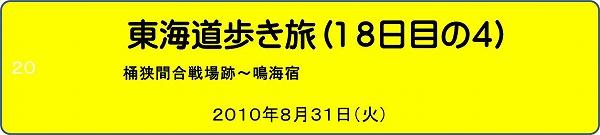 20100831title(4).jpg